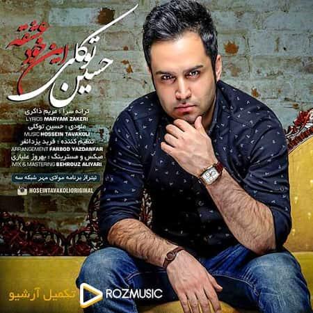 دانلود آهنگ حسین توکلی این خود عشقه Hossein Tavakoli In Khode Eshghe