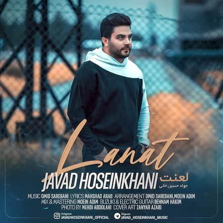 دانلود آهنگ جواد حسین خانی لعنت Javad Hoseinkhani Lanat