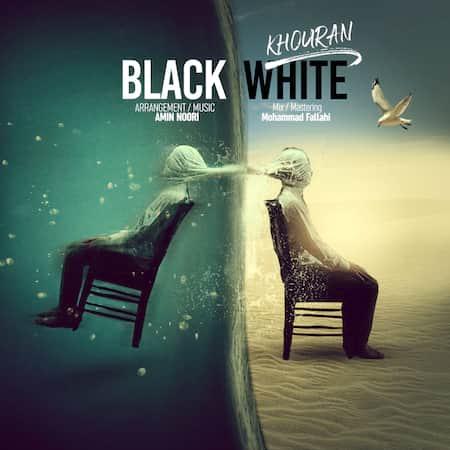خوران سیاه و سفید