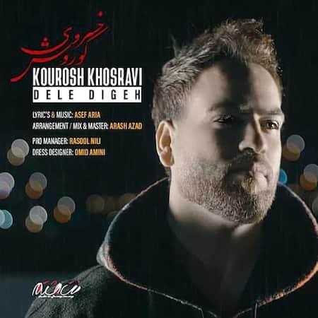 دانلود آهنگ کوروش خسروی دله دیگه Kourosh Khosravi Dele Digeh