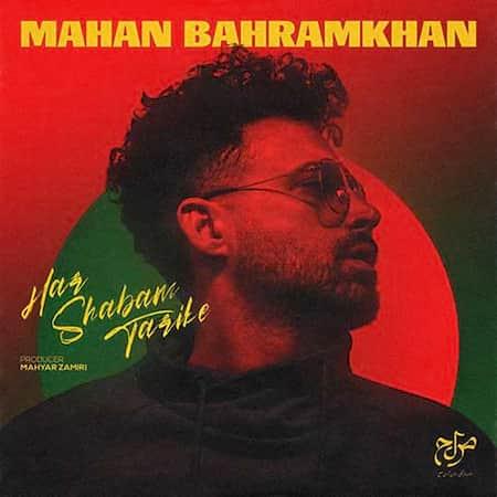 دانلود آهنگ ماهان بهرام خان هر شبم تاریکه Mahan Bahram Khan Har Shabam Tarike