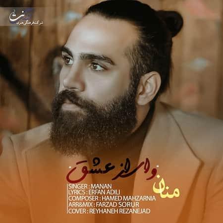 دانلود آهنگ منان وای از عشق Mannan Vay Az Eshgh