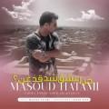 دانلود آهنگ مسعود حاتمی چرا عشق شد قدغن