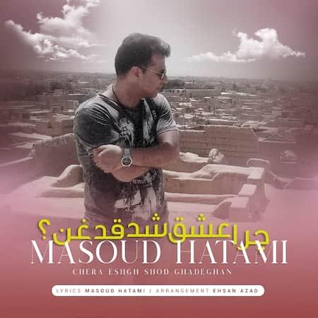 مسعود حاتمی چرا عشق شد قدغن