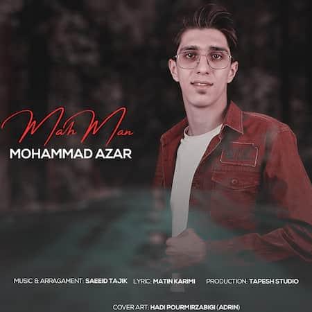 دانلود آهنگ محمد آذر ماه من Mohammad Azar Mahe Man