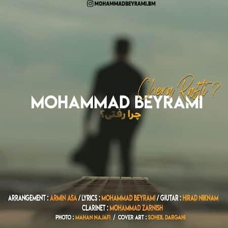محمد بیرامی چرا رفتی