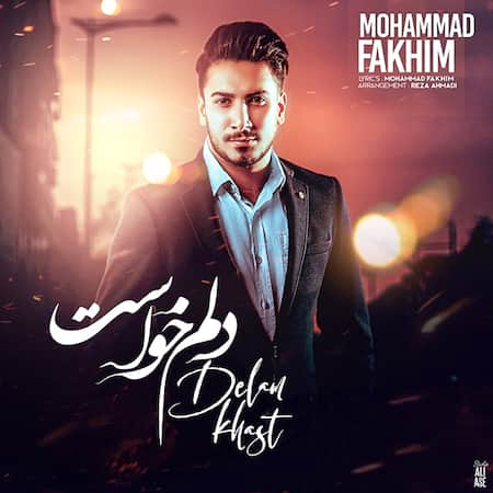دانلود آهنگ محمد فخیم دلم خواست Mohammad Fakhim Delam Khast