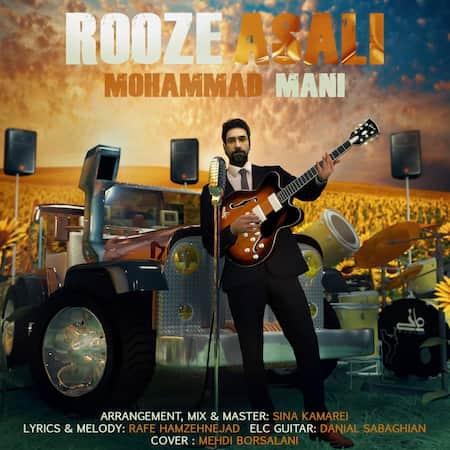 دانلود آهنگ محمد مانی روز عسلی Mohammad Mani Rooze Asali