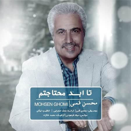 دانلود آهنگ محسن قمی تا ابد محتاجتم Mohsen Ghomi Ta Abad Mohtajetam