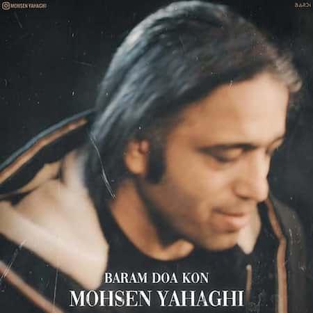 دانلود آهنگ محسن یاحقی برام دعا کن Mohsen Yahaghi Baram Doa Kon