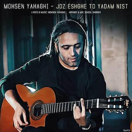 دانلود آهنگ محسن یاحقی جز عشق تو یادم نیست Mohsen Yahaghi Joz Eshghe To Yadam Nist
