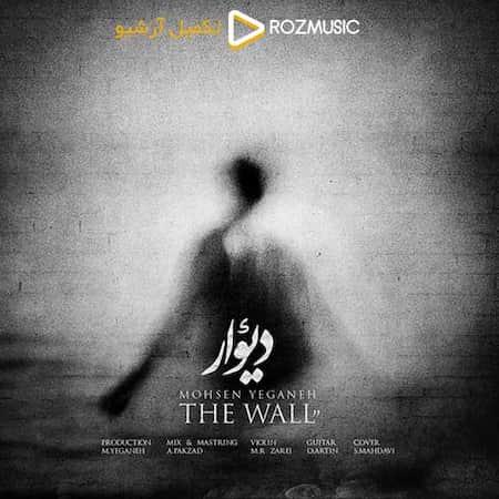 دانلود آهنگ محسن یگانه دیوار Mohsen Yeganeh Divar