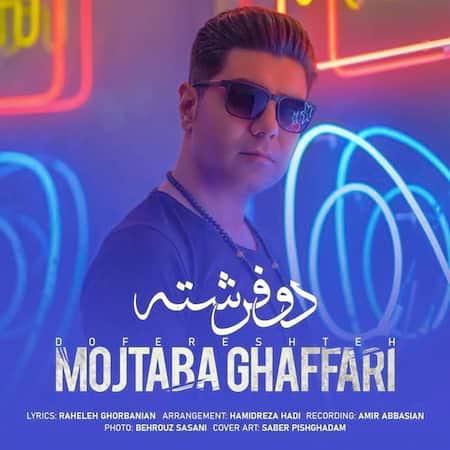 دانلود آهنگ مجتبی غفاری دو فرشته Mojtaba Ghaffari Do Fereshteh