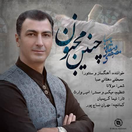 دانلود آهنگ مصطفی دهقانی صبا چنین مجنون Mostafa Dehghani Saba Chonin Majnoon