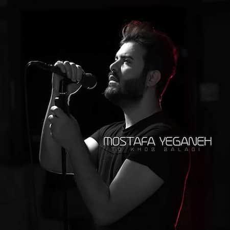 دانلود آهنگ مصطفی یگانه تو خوب بلدی Mostafa Yeganeh To Khob Baladi