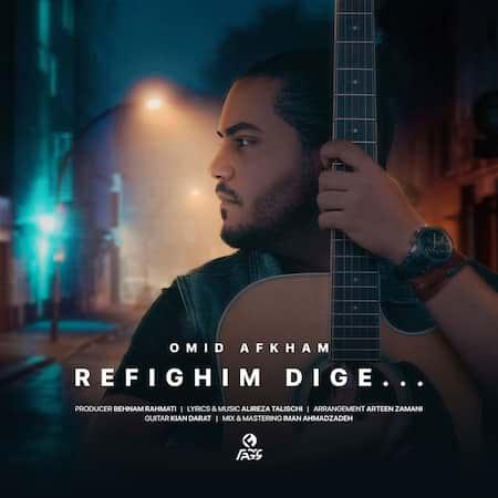 دانلود آهنگ امید افخم رفیقیم دیگه Omid Afkham Refighim Dige
