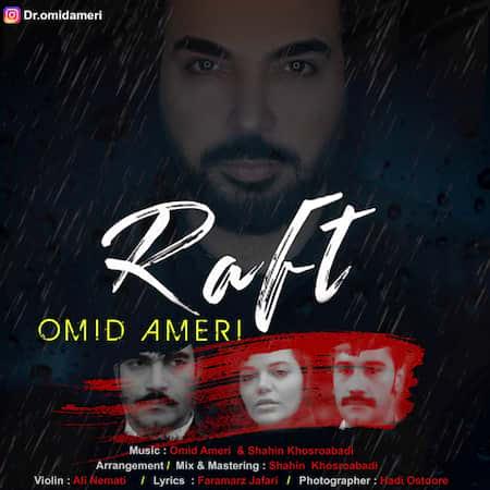 دانلود آهنگ امید آمری رفت Omid Ameri Raft