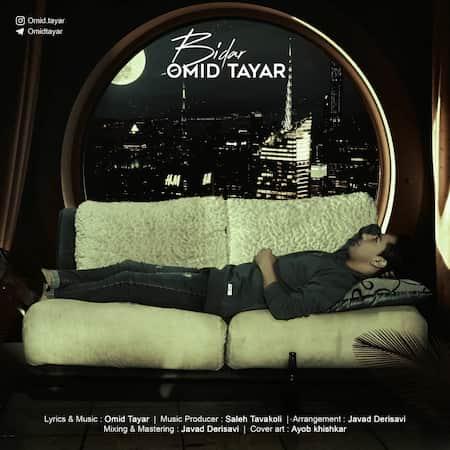 دانلود آهنگ امید طیار بیدار Omid Tayar Bidar