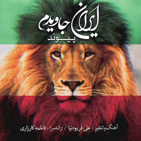 پیوند ایران جاویدم