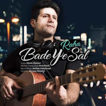 دانلود آهنگ رها بعد یه سال Raha Bade Ye Sal