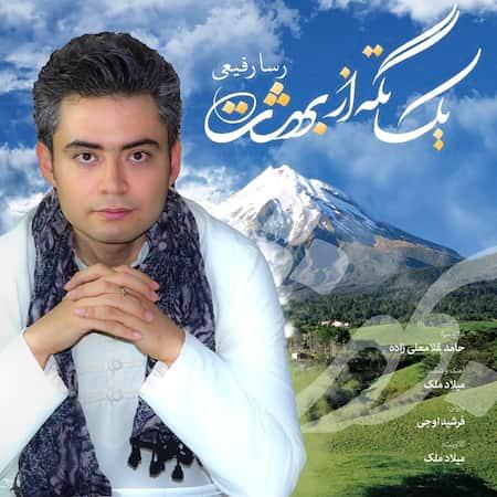دانلود آهنگ رسا رفیعی یک تکه از بهشت Rasa Rafiei Yek Tekke Az Behesht