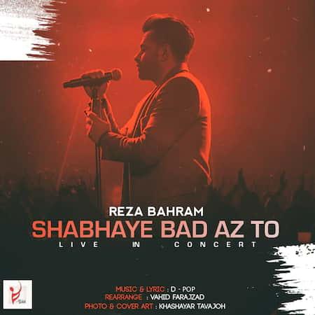 دانلود آهنگ رضا بهرام شبهای بعد از تو (اجرای زنده) Reza Bahram Shabhaye Bad Az To (Live)