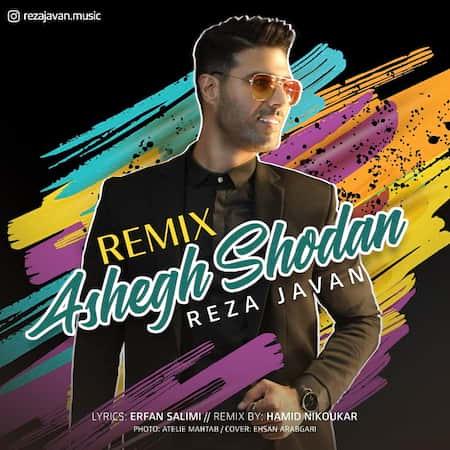 دانلود آهنگ رضا جوان عاشق شدن (ریمیکس) Reza Javan Ashegh Shodan (Remix)