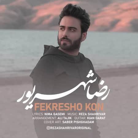دانلود آهنگ رضا شهریور فکرشو کن Reza Shahrivar Fekresho Kon