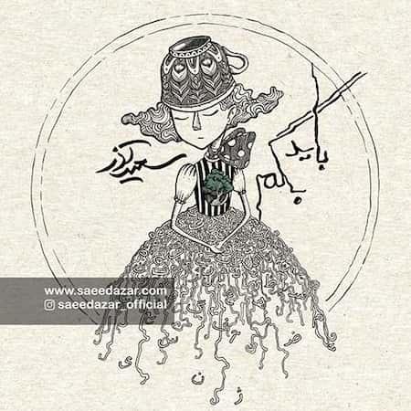 دانلود آهنگ سعید آذر باید بگم Saeed Azar Bayad Begam