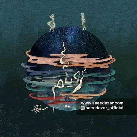 دانلود آهنگ سعید آذر رویام Saeed Azar Royam