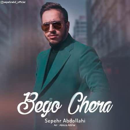 دانلود آهنگ سپهر عبدالهی بگو چرا Sepehr Abdollahi Begoo Chera