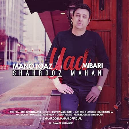 دانلود آهنگ شهروز ماهان منو تو از یاد میبری Shahrooz Mahan Mano To Az Yad Mibari