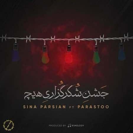 دانلود آهنگ سینا پارسیان جشن شکر گزاری هیچ Sina Parsian Jashne Shokr Gozarie Hich