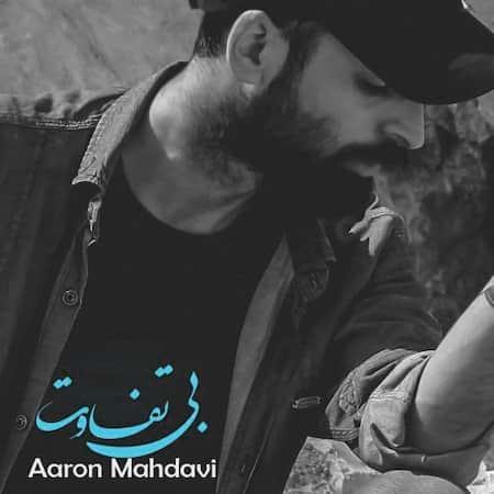 دانلود آهنگ ارون مهدوی بی تفاوت Aaron Mahdavi Bi Tafavot