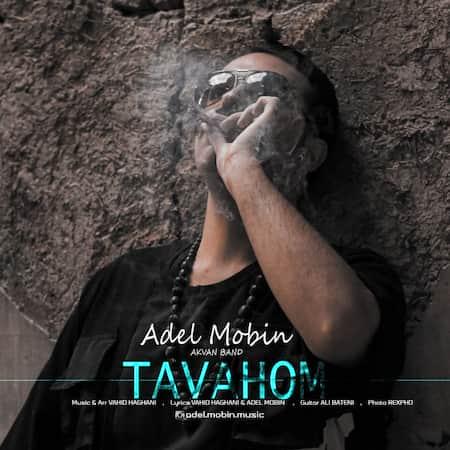 دانلود آهنگ عادل مبین (اکوان بند) توهم Adel Mobin Tavahom (Akvan Band)
