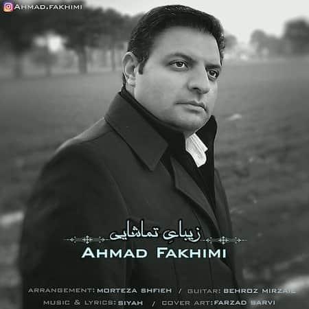 دانلود آهنگ احمد فخیمی زیبای تماشایی Ahmad Fakhimi Zibaye Tamashaei