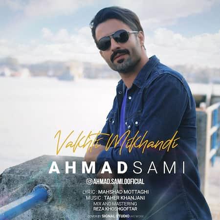 دانلود آهنگ احمد سامی وقتی که میخندی Ahmad Sami Vakhti Ke Mikhandi