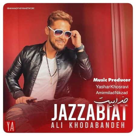 دانلود آهنگ علی خدابنده جذابیت Ali Khodabandeh Jazzabiat