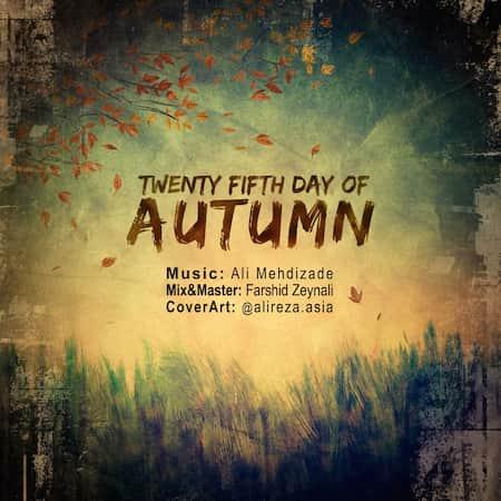 دانلود آهنگ علی مهدی زاده بیست و پنجمین روز پاییز Ali Mehdizade Twenty Fifth Day Of Autumn