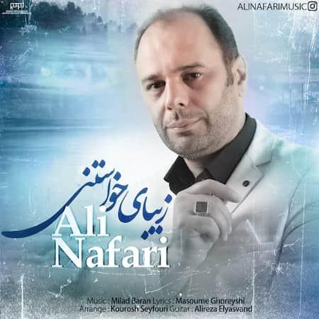 دانلود آهنگ علی نفری زیبای خواستنی Ali Nafari Zibaye Khastani
