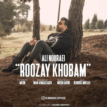 دانلود آهنگ علی نورایی روزای خوبم Ali Nouraei Roozay Khobam