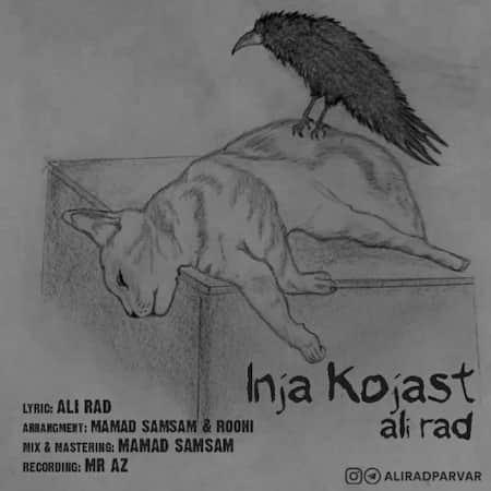 دانلود آهنگ علی راد اینجا کجاست Ali Rad Inja Kojast