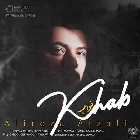 دانلود آهنگ علیرضا افضلی خواب Alireza Afzali Khab