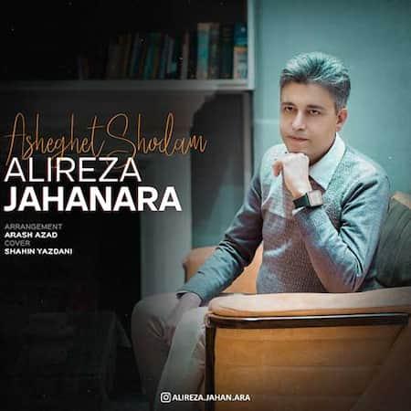 دانلود آهنگ علیرضا جهان آرا عاشقت شدم Alireza Jahanara Asheghet Shodam