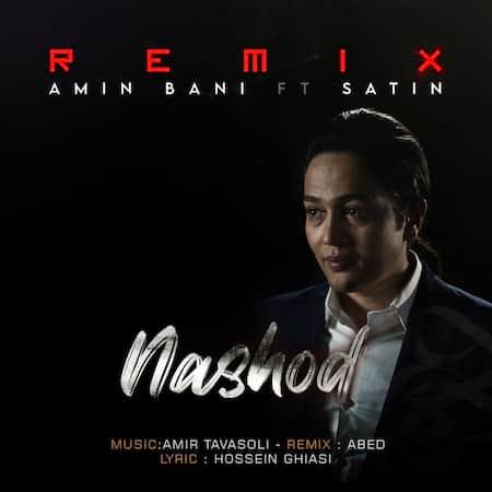 دانلود آهنگ امین بانی نشد (رمیکس) Amin Bani Nashod (Remix)