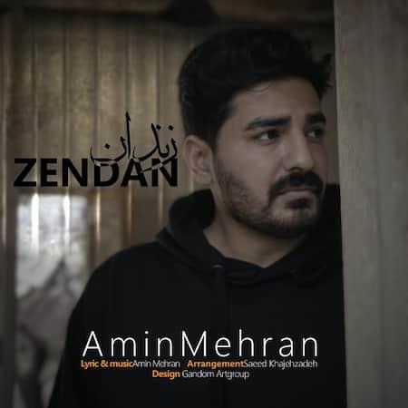 دانلود آهنگ امین مهران زندان Amin Mehran Zendan