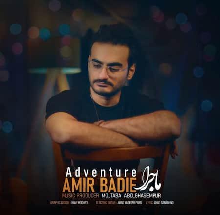 دانلود آهنگ امیر بدیعی ماجرا Amir Badie Majera