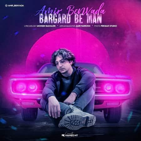 دانلود آهنگ امیر بنوادا برگرد به من Amir Benvada Bargard Be Man