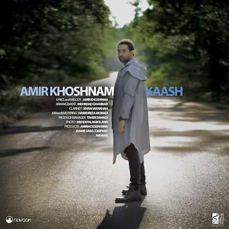 دانلود آهنگ امیر خوشنام کاش Amir Khoshnam Kaash