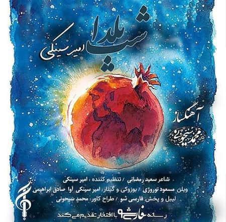 دانلود آهنگ امیر سینکی شب یلدا Amir Sinaki Shabe Yalda